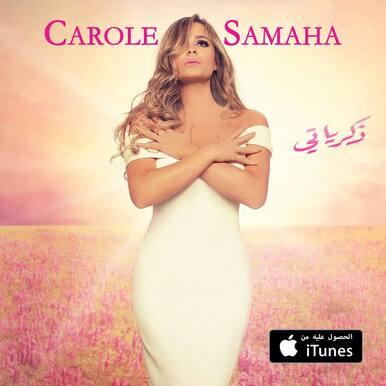 Carole Samaha annonce la sortie de son nouveau single