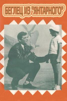Beglets iz Yantarnogo. 1969.