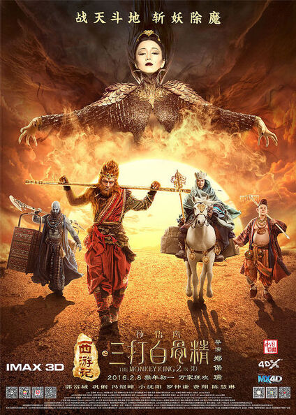 BOX OFFICE CHINE DU 22 FEVRIER 2016 AU 28 FEVRIER 2016