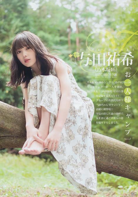 Magazine : ( [Young Jump] - 2018 / N°49 - Yuki Yoda, Erena Tanaka & Yu Miyazaki Staring )