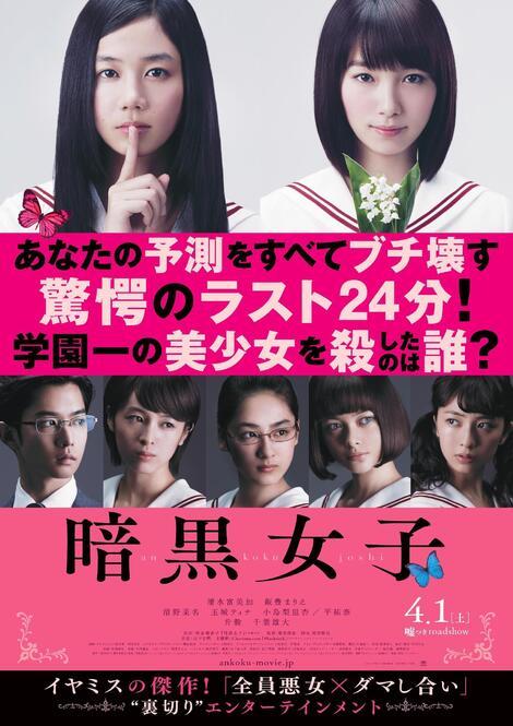 Videos : ( [Movie] -  2017/04/01 - Toei/東映,  Showgate/ショウゲート  Ankoku Joshi/暗黒女子 )