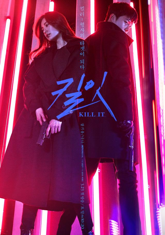 Kill It (2019)