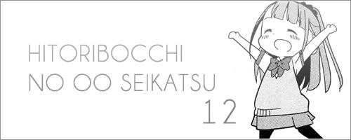 Sortie du 26/10 - Hitoribocchi no OO Seikatsu 12