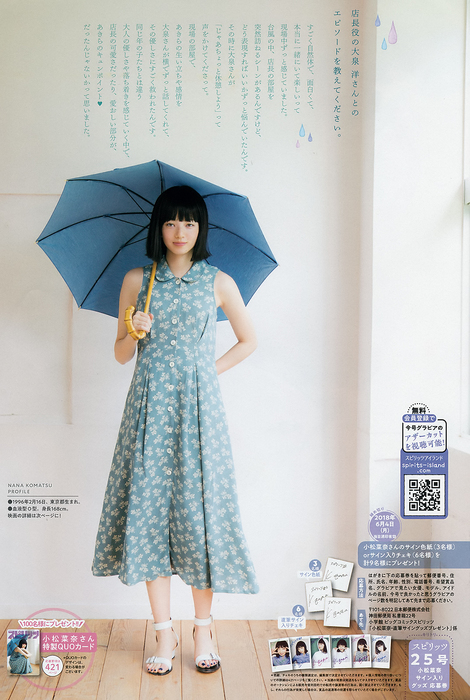 Magazine : ( [Big Comic Spirits] - 2018 / N°25 - Nana Komatsu & Eri Saito Centric )