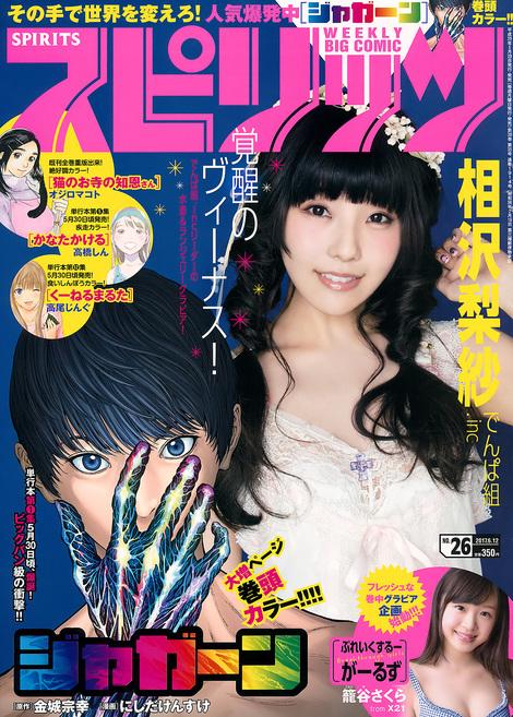 Magazine : ( [Big Comic Spirits] - 2017 / N°26 - Risa Aizawa Centric )