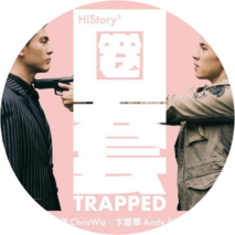 HIStory 3 - Trapped