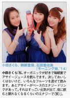 B.L.T. Magazine Morning Musume Sakura Oda Ayumi Ishida Riho Sayashi