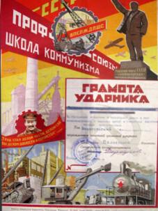 URSS-LENINE_et_STALINE_1933_Gramota-total.jpg