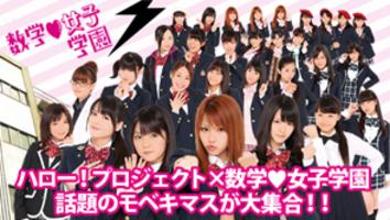 SUUGAKU♥JOSHI GAKUEN (APPLICATION)