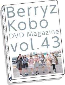 Berryz Koubou DVD Magazine Vol.43