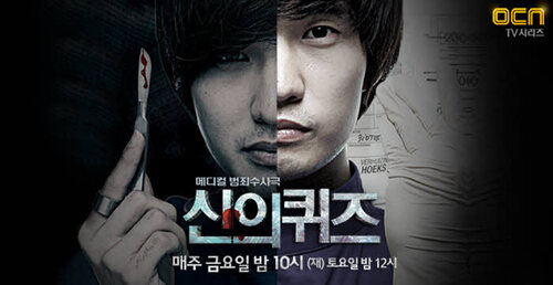 God's Quiz saison 1 - 신의 퀴즈1