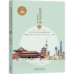 "《这就是中国:中国日常文化 》"" Voilà la Chine : la culture populaire chinoise """