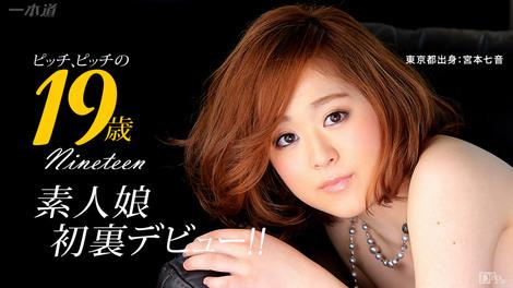 WEB Gravure : ( [1pondo.tv] - | 2015.05.28 | Doremi Miyamoto/宮本七音 : 10代ポチャカワ素人娘 貸しちゃいます )