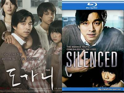 Суровое испытание / Лишённые голоса / Do-ga-ni / Silenced. 2011.