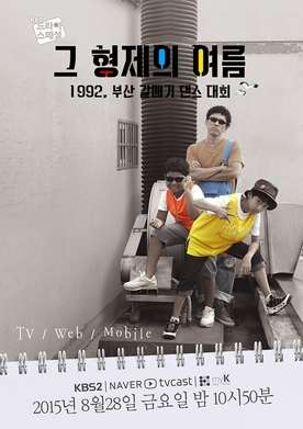 The Brothers' Summer (SP coréen)