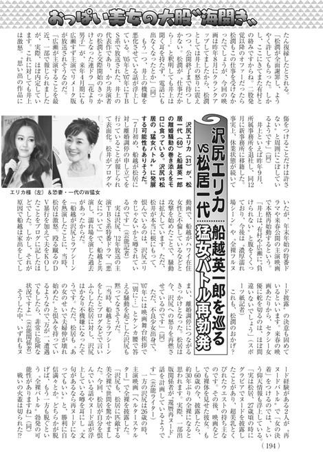 Magazine : ( [Weekly Jitsuwa] - 03/08/2017 )