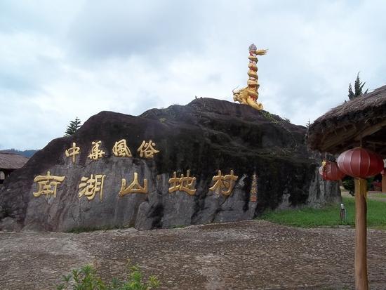 10  Chinese Village