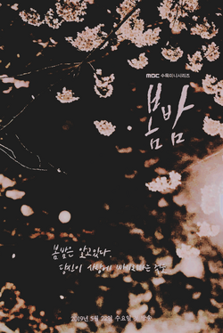 (PROJET SECONDAIRE) ONE SPRING NIGHT