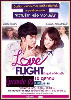 Love Flight 0 / 4