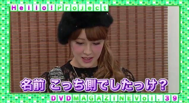 Hello! Project DVD MAGAZINE Vol.39 CM
