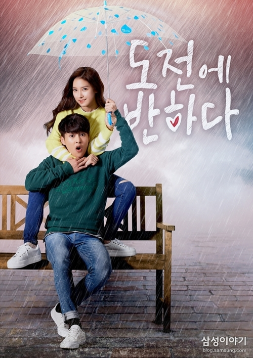 Falling For Challenges -  도전에 반하다