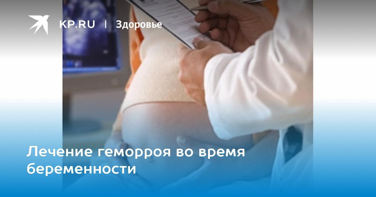 Геморрой при беременности лечение 31 неделя беременности