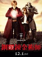 Fullmetal Alchemist : Après avoir échoué dans leur tentative de ramener à la vie leur mère décédée, Edward et Alphonse Elric, deux frères alchémistes, se lancent dans la quête de la Pierre Philosophale. ... ----- ... Origine : Japonais Réalisation : Fumihiko Sori Acteur(s) : Ryôsuke Yamada, Tsubasa Honda, Dean Fujioka Genre : Action Date de sortie : 19 Février 2018 (sur Netflix) Année de production : 2017 Titre original : Hagane no renkinjutsushi Distributeur : Netflix France Critiques Spectateurs : 3,1