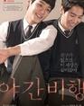 Night Flight 8,5/10 Ce film m'a bouleversé...Kwak Shi Yang a été parfait dans son rôle d'adolescent meurtri, incompris de sa société