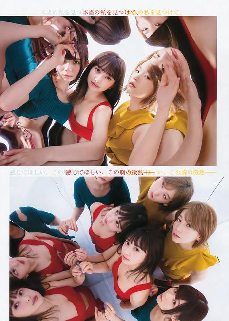 Magazine : ( [Young Jump] - 2020 / N°2 - Minami Yamada, Rinka Takaoka & AZALEA Staring )