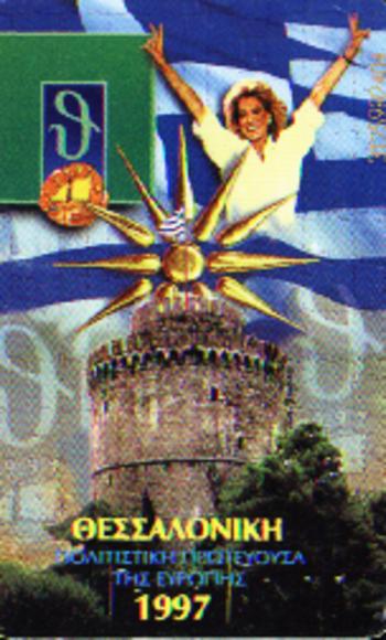 1997 h