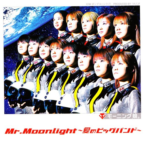 Mr Moonlight ~Ai no Big Bang~ Mr.Moonlight ~愛のビッグバンド~ morning musume 2002