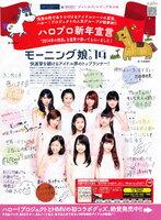 HMV Morning Musume Magazine