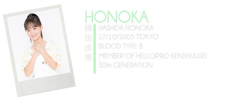 HASHIDA HONOKA
