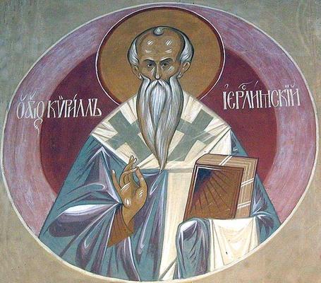Image illustrative de l'article Cyrille de Jérusalem