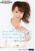 Juice=Juice First Live Tour 2014-2015 News=News ~Kakuchi yori Otodoke Shimasu!~