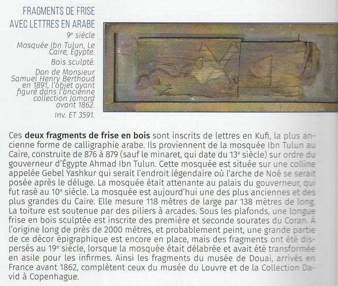 Projet 2018 Patrimoine : Fragments de frise avec lettres en arabe kufique