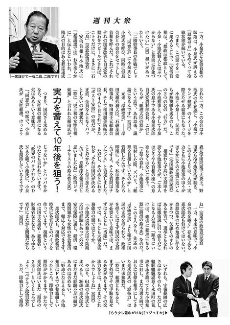 Magazine : ( [Weekly Taishu] - 22/05/2017 )