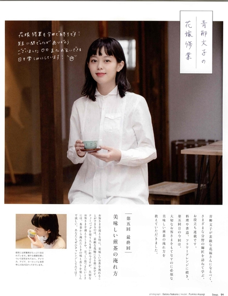 Magazine : ( [Soup] - 2017.02 / Vol.188 )