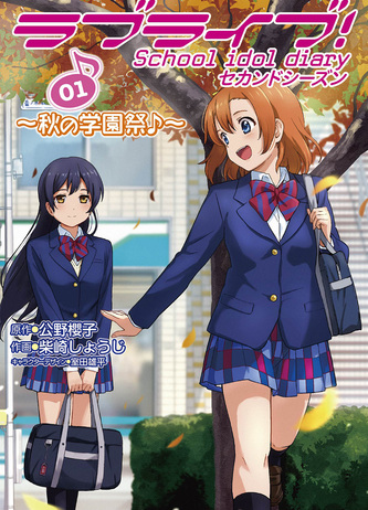 Love Live! - School Idol Project Diary Second Season