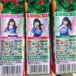 Morning Musume dans une publicité de la marque KAGOME