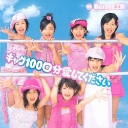 9) Gag 100 Kaibun Aishite Kudasai