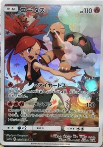 Carte secrète full-art SM11b Chartor + Adriane