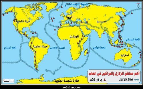 الخطوط الزلزالية والبركانية عبر العالم