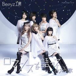 CD : Romance wo Katatte / Eikyuu no Uta