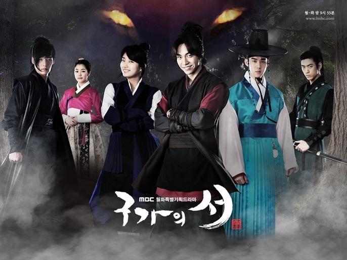 Gu Family Book (K drama)
