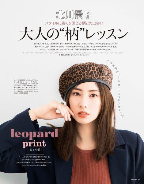 Magazine : ( [steady.] - 2019.10 / Keiko Kitagawa )