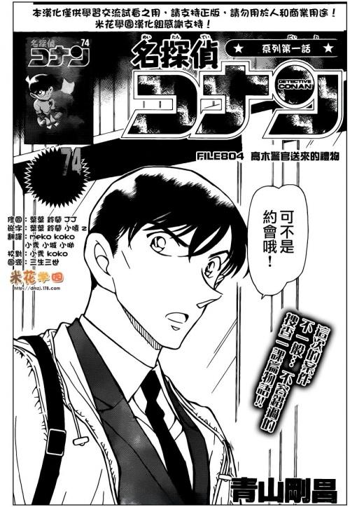 Détective Conan - File 804 - Chinois