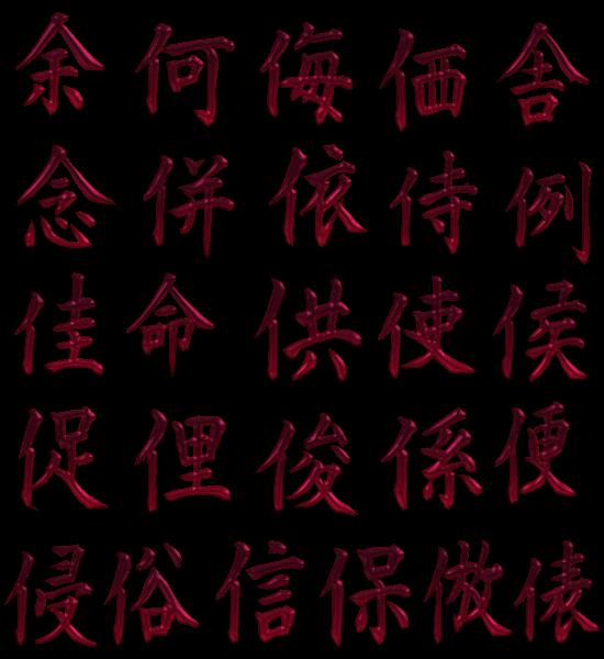 Populaire Alphabet Chinois - Moufette QF86