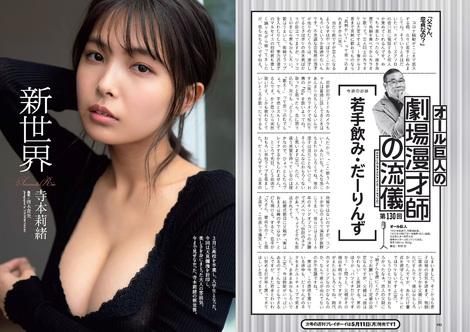 Magazine : ( [Weekly Playboy] - 2020 / n°19-n°20 )