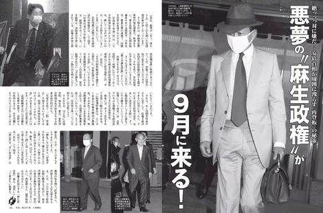 Magazine : ( [Flash] - |07/07/2020| )